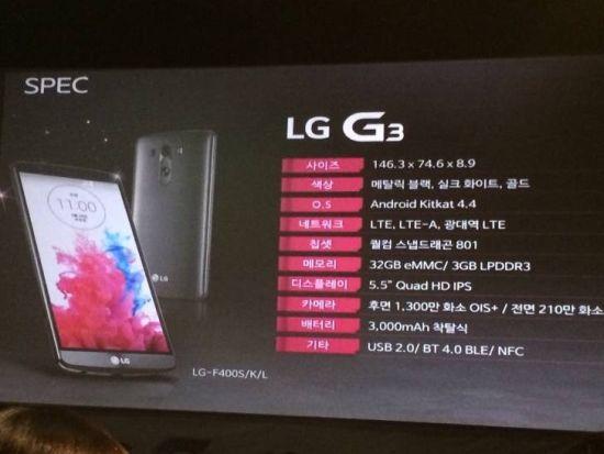 LG G3 uniknuté špecifikácie 1