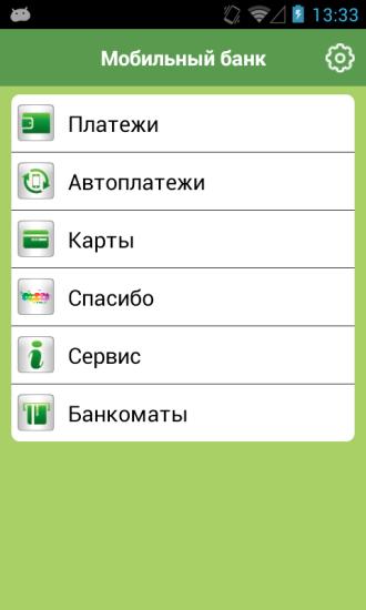 Obrázok mobilnej aplikácie ruskej banky Sberbank