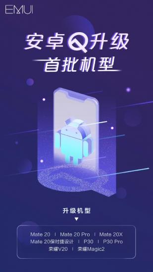 Zoznam Huawei a Honor zariadení, ktoré v budúcnosti obdržia Android Q.