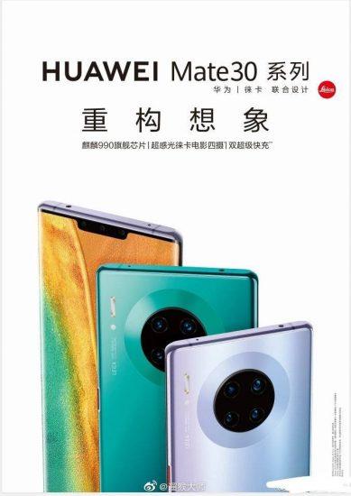 Huawei Mate 30 Pro poster