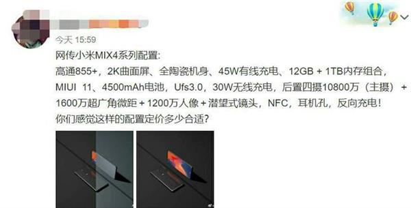 Xiaomi Mi Mix 4 únik