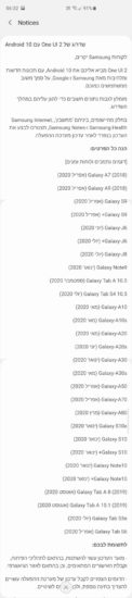 Samsung Android 10 roadmap