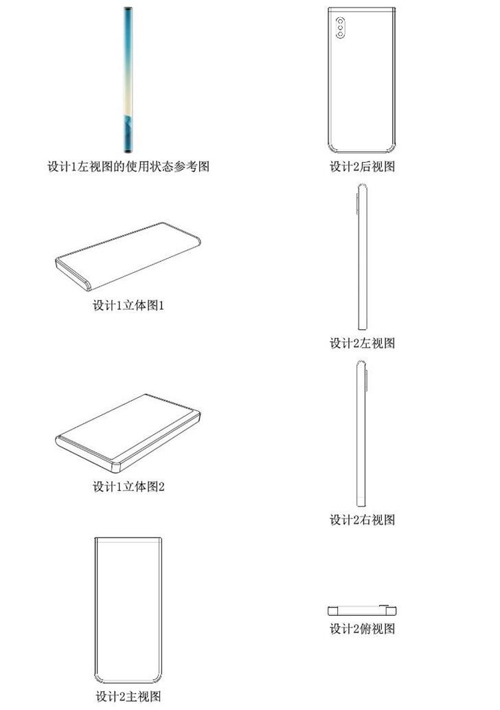 Xiaomi patent 3