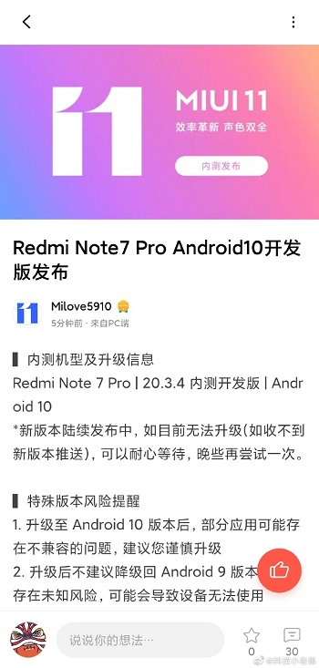 Redmi Note 7 Android 10 3