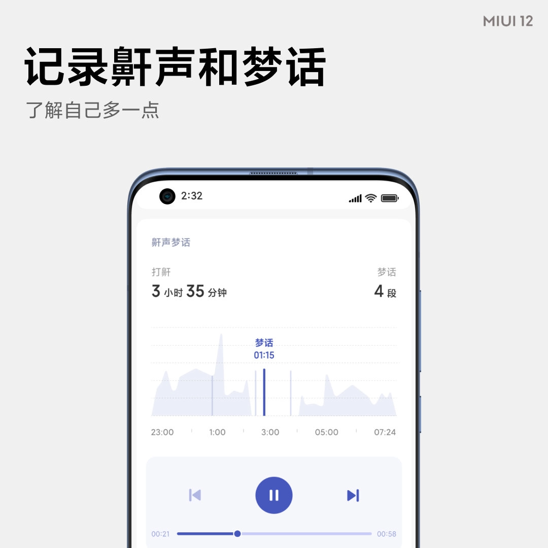 miui-12-sleep-tracker
