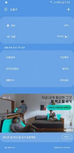 One UI 2.5 reklamy