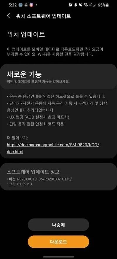 Samsung Galaxy Watch Active 2 aktualizácia