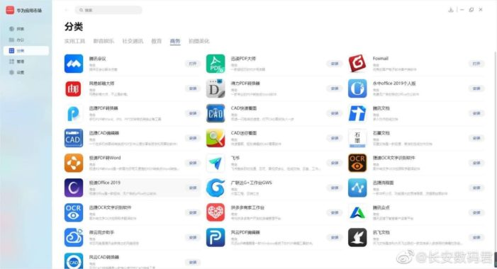 Huawei AppGallery pre PC