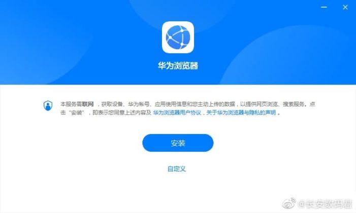 Huawei Prehliadač aj pre PC